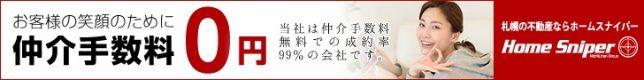 札幌の仲介料無料の賃貸部屋探しはホームスナイパーへ